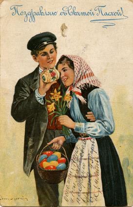 ''Поздравляю со святой Пасхой !''