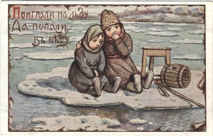 ''Поиграли на льду...''