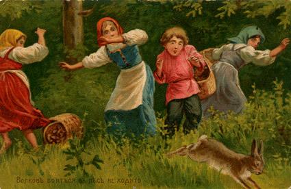 ''Волков бояться - в лес неходить''