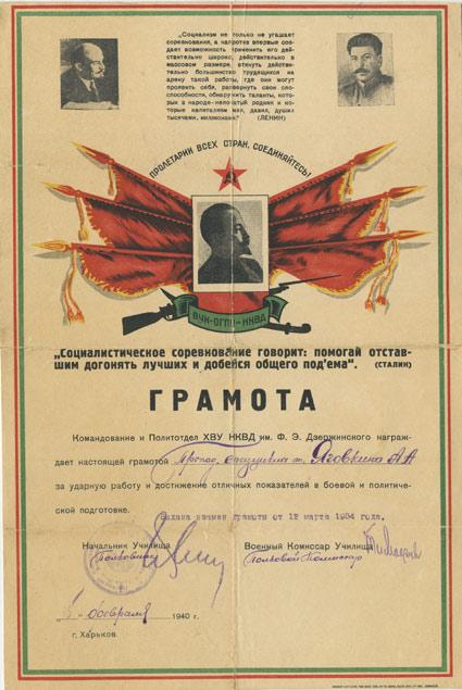 02. грамота Командования и политотдела ХВУ НКВД им. Дзержинского