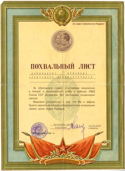 03. похвальный лист МВД СССР.