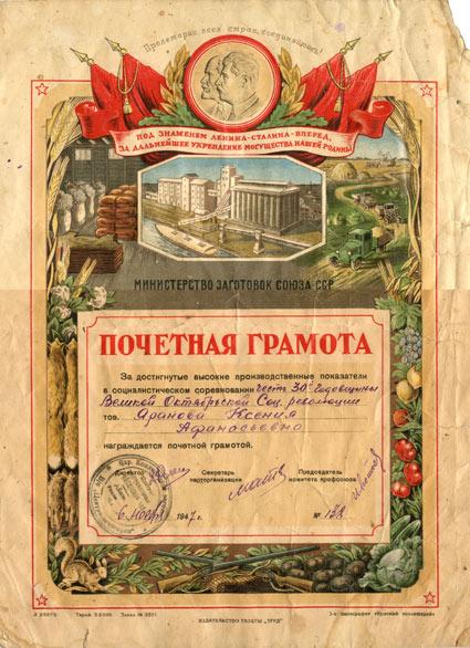 05. Министерство заготовок СССР. Почетная грамота.