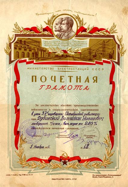 02. Министерство электростанций СССР