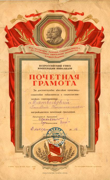 05. Кооперация инвалидов РСФСР