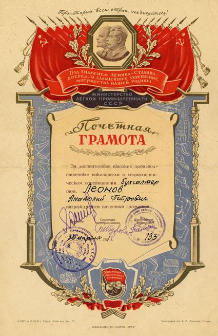 02. министерство легкой промышленности