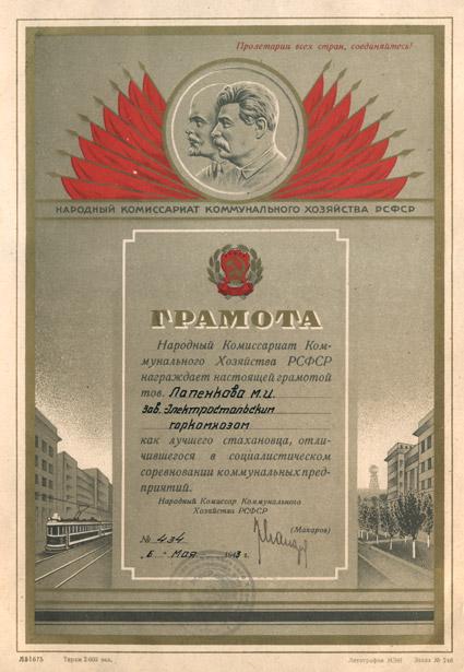 03. Наркомат коммунального хозяйства РСФСР.