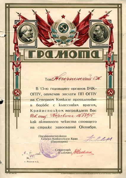 01. грамота пКрайисполкома СКО в честь XIII-ой органов ВЧК-ОГПУ